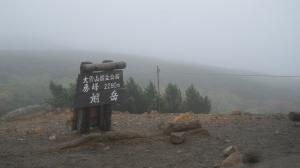 asahidake daisetsuzan national park hokkaido japon